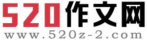 520作文网