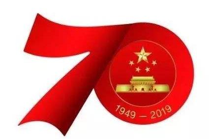 新中国成立70周年作文