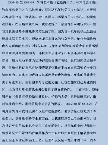 2019年实习周记通用版