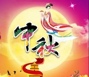 中秋节晚会主持稿