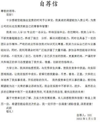 2019自荐信范文
