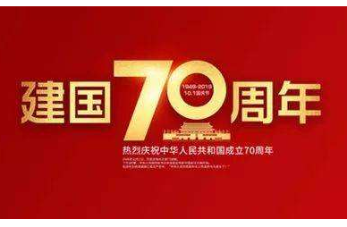 喜迎新中国成立70周年征文