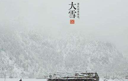 大雪 大雪节气