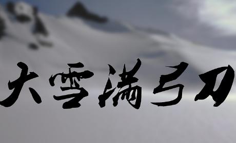 大雪满弓刀作者