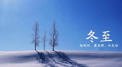 冬至是哪天 冬至是哪一天