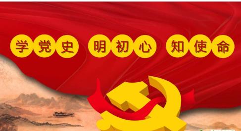 党员干部2019年学习党史新中国史知识题库含答案