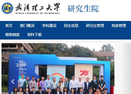 武汉理工大学研究生院 http://gd.whut.edu.cn/