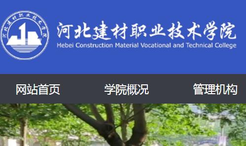 河北建材职业技术学院 http://www.hbjcxy.com/