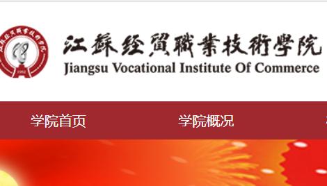 江苏经贸职业技术学院官网 https://www.jvic.edu.cn/