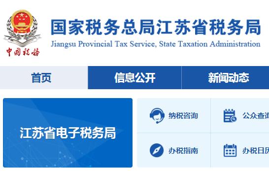 江苏国税网上办税服务厅 http://jiangsu.chinatax.gov.cn/