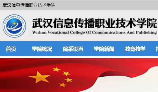 武汉信息传播职业技术学院 http://www.whinfo.cn/