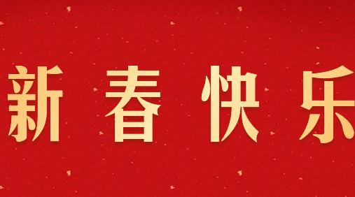 2019年新年賀詞