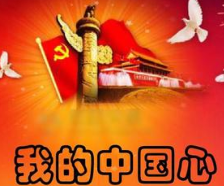 我的中国心歌词