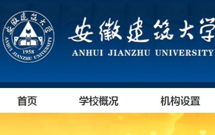 安徽建筑大学官网入口 http://www.ahjzu.edu.cn/