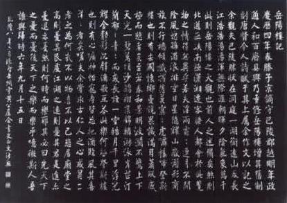 岳阳楼记原文 岳阳楼记原文及翻译