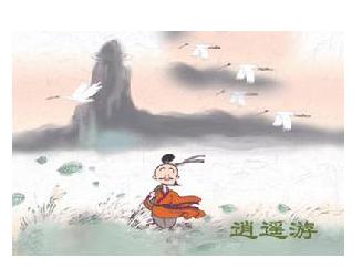 逍遥游 逍遥游原文