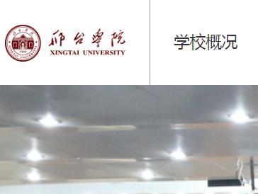 邢台学院官网 http://www.xttc.edu.cn/