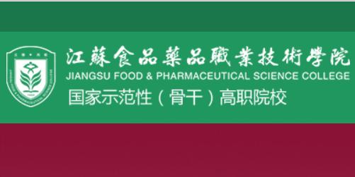 江苏食品药品职业技术学院官网 http://www.jsfpc.edu.cn/