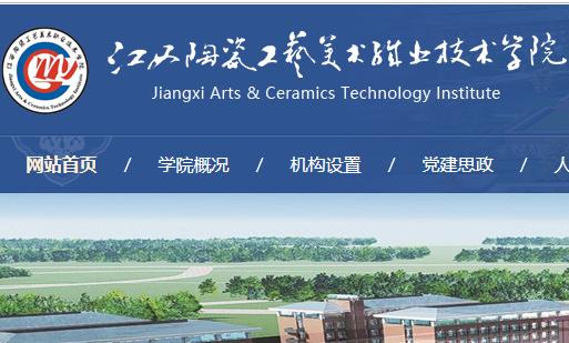 江西陶瓷工艺美术职业技术学院官网 http://www.jxgymy.com/