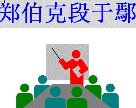 郑伯克段于鄢 郑伯克段于鄢原文及翻译