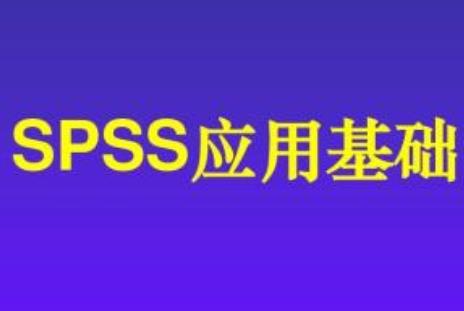 智慧树知到《SPSS应用》章节测试答案