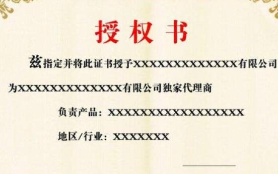 【公司授权委托书范文】挂靠公司授权委托