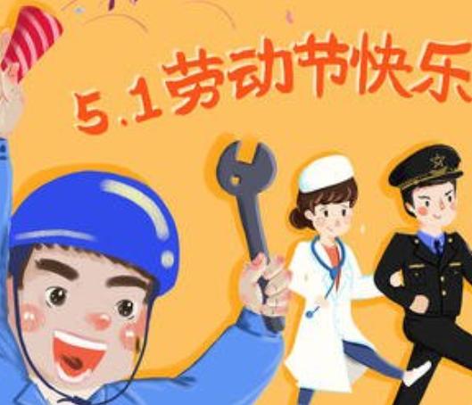 2020劳动节快乐韩文