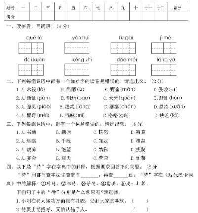 六年级语文试题含答案 小学六年级语文毕业试题含答案