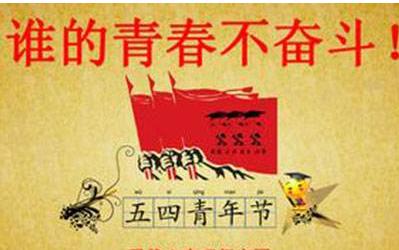 青年节作文350字