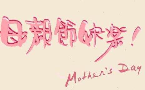 母亲节是什么时候