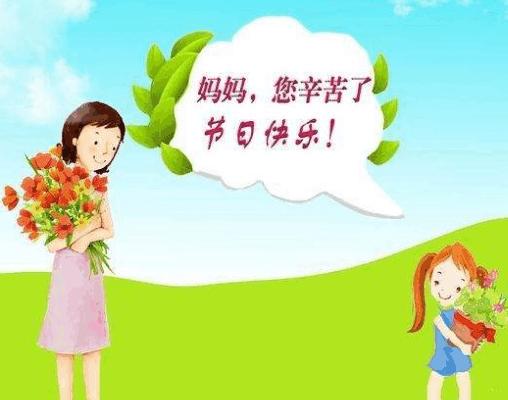 母亲节的祝福语精选