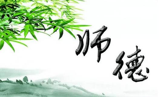 """""""立德树人铸师魂不忘初心正师风""""学习心得"""