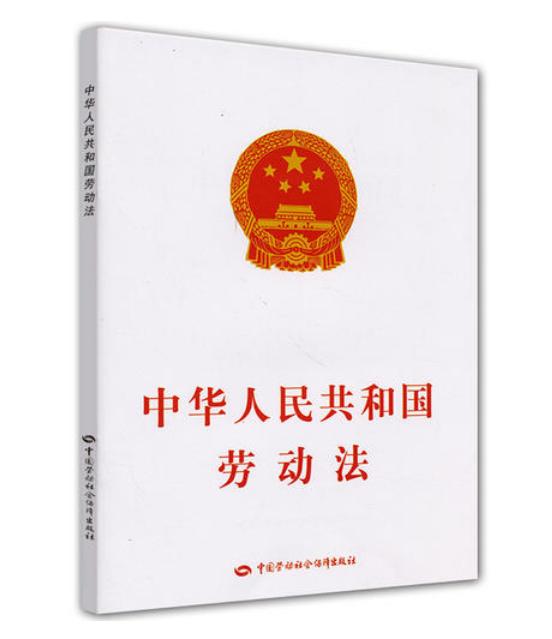 China劳动法全文