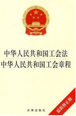 China工会章程(2019年newest版)
