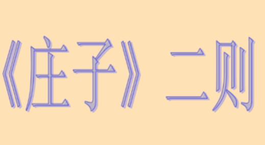 庄子二则 庄子二则原文及翻译