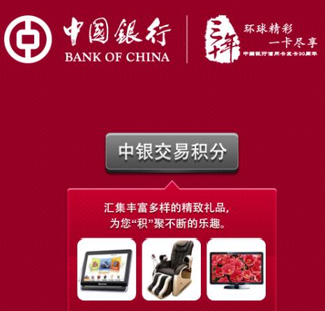 中银365积分兑换官网 https://jf365.boc.cn/
