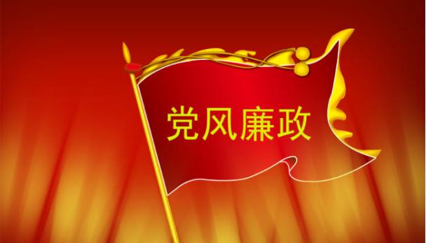 最新党风廉政反腐败警示教育党课讲稿(经典实用)