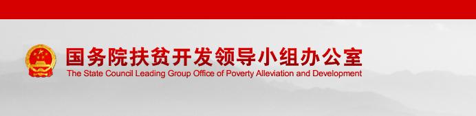 全国扶贫系统登录入口