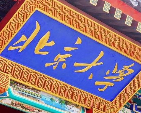 北京大学中文系开设课程及所用教材一览表