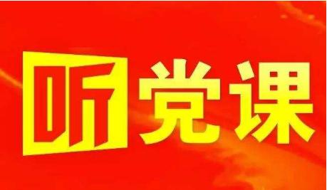 2019年最新党课讲稿精选3篇