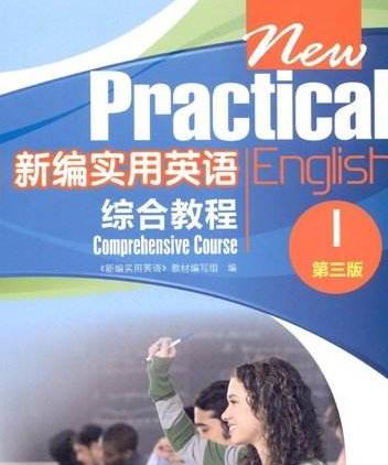 新编大学实用英语教程第二册教案unit 1