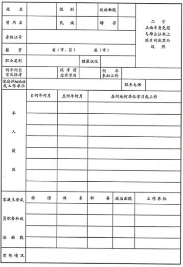 《大学毕业生登记表》