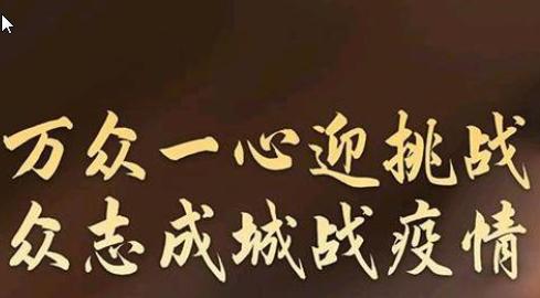 高考作文热点素材:从中西方疫情防控看中国制度优势