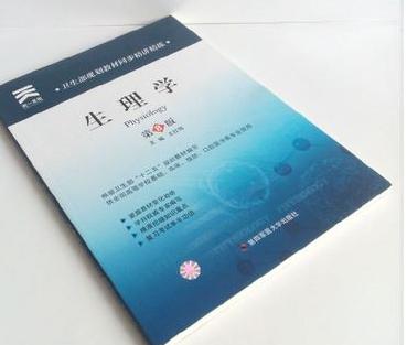 中南大学基础医学院生理学系习题库
