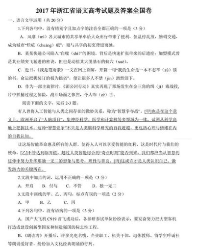 高考真题语文全国卷3(含答案)